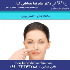 نکات قبل از عمل بینی
