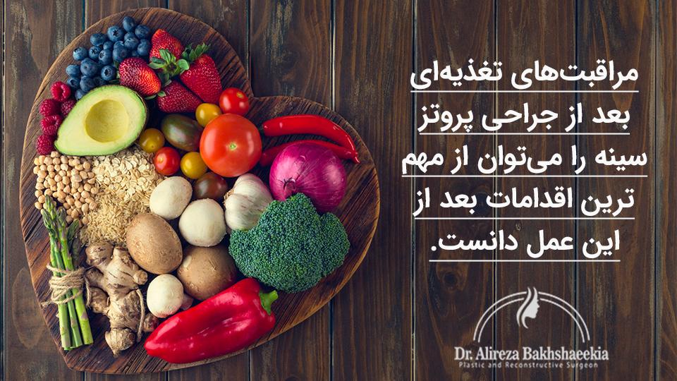 تغذیه بعد از پروتز سینه